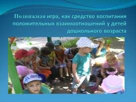 Программа по психологии и педагогике дошкольного образования