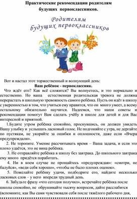"""""""Родителям будущих первоклассников"""""""