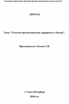 Система противодействия терроризму в России