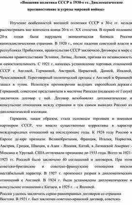 Внешняя политика СССР в 1930-е гг. Дипломатическое противостояние и угрозы мировой войны