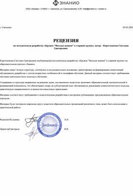 "Резензия на портале ""Знанио"" за пдразработку"