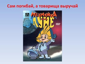 """Презентация на тему: """"Сам погибай, а товарища выручай"""". Русский язык. Имя существительное."""