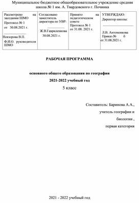 Рабочая программа по географии 5 класс по УМК Климанова