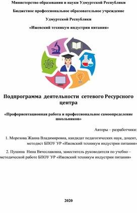 """Подпрограмма деятельности сетевого Ресурсного центра """"Профориентационная работа и профессиональное определение школьников"""""""