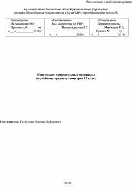 Контрольно-измерительные материалы по учебному предмету геометрия 11 класс