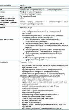 План урока алгебраическая и  геометрическая прогрессии (1)