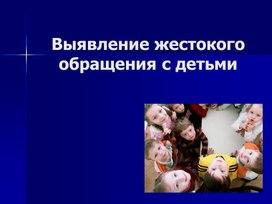 Презентация  «Жестокое обращение с детьми в семьях»