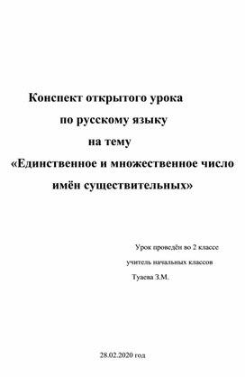 Конспект открытого урока                     по русскому языку                              на тему  «Единственное и множественное число имён существительных»