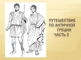 Живопись Древней Греции