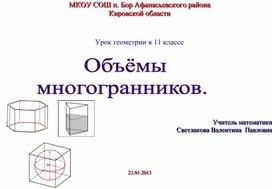 Открытый урок Объёмы многогранников