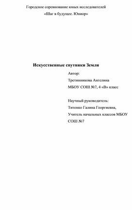 """Проектно- исследовательская работа  """" Спутники"""""""