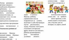 Речевые игры дома. Буклет для родителей - Игры на речевые обобщения