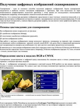 Получение цифровых изображений сканированием