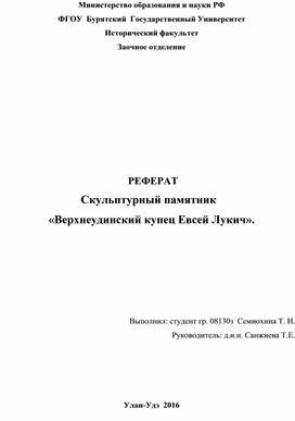 РЕФЕРАТ.  Скульптурный памятник  «Верхнеудинский купец Евсей Лукич».
