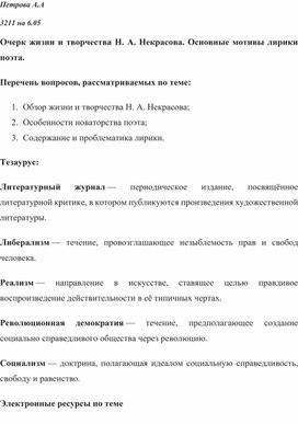 Дистанционное обучение. Очерк жизни и творчества Н. А. Некрасова. Основные мотивы лирики поэта.