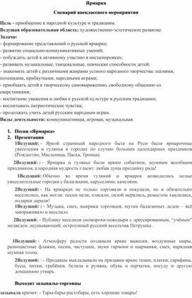 "Сценарий внеклассного мероприятия ""Ярмарка"""