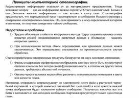 Принципы компьютерной стеганографии.docx