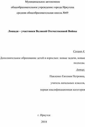 """Презентация, посвященная годовщине ВОВ. """"Лошади – участники Великой Отечественной Войны"""""""