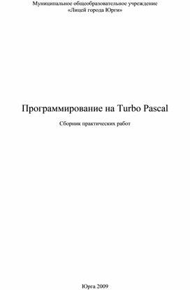 Практические задания по программированию в Паскаль