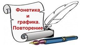 Орфоэпические нормы русского языка, 10 класс