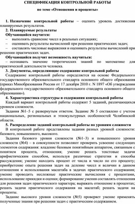 Спецификация  контрольной работы : «Отношения и проценты»