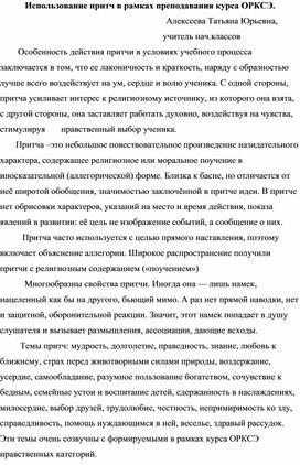 """Доклад по теме"""" Использование притч в рамках преподавания курса ОРКСЭ."""""""