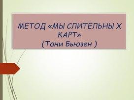 """Метод """"Мыслительных карт """"(Тони Бьюзена)"""
