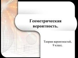 2Элементы теории вероятностей_ Геометрическая вероятность