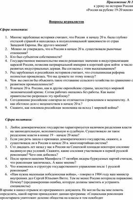 """Приложение к уроку """"Россия на рубеже 19-20 веков"""""""