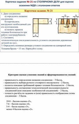 Карточка-задание № 21 по СТОЛЯРНОМУ ДЕЛУ для оценки освоения МДК с эталонами ответов