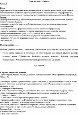 "Урок по теме ""Икона""(4 класс)"