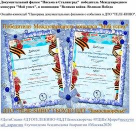 Фильм Письма в Сталинград победитель Международного конкурса Мой успех