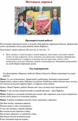 Сценарий Фестиваль варенья