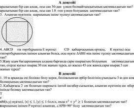 1Геометриялық ықтималдылық_Деңгейлік тапсырма.