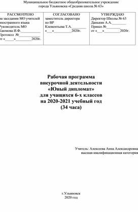 """Рабочая программа внеурочной деятельности для 6-х классов """"Юный дипломат"""""""