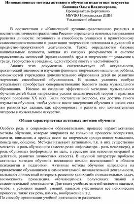 """""""Инновационные методы активного обучения педагогики искусства"""""""