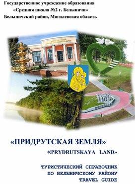 Туристический справочник Белыничского района