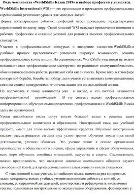 Роль чемпионата WorldSkills Kazan 2019 в выборе профессии у учащихся