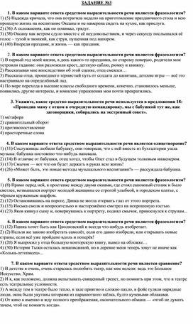 Презентация по русскому языку. Подготовка к ГИА. Задание 3.