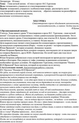 Гимн вечной жизни.  «Стихи в прозе» И.С.Тургенева