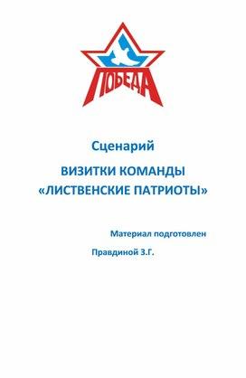 """Визитная карточка отряда """"Патриот"""" в военно-спортивной игре """"Победа""""."""