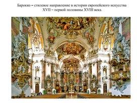 Борокко-стилевое направление в истории Европейского искусства 17-го начала 18-го века.