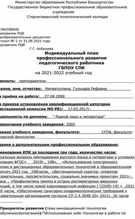 Индивидуальный план  профессионального развития  педагогического работника  ГБПОУ СПК  на 2021-2022 учебный год