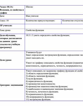 Математика_10.2А_Свойства функции_Краткосрочный план