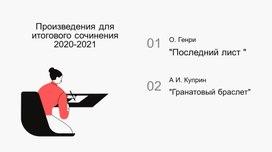 """Подготовка к итоговому сочинению 2020-2021 ( О. Генри """"Последний лист"""", А. И. Куприн """"Гранатовый браслет"""")"""""""