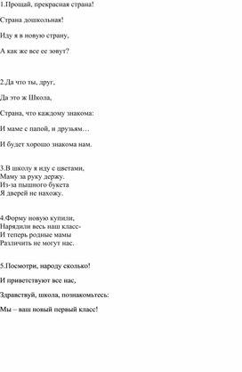 Стихотворения для 1 класса