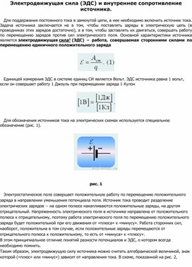 Физика_ теория_10 класс