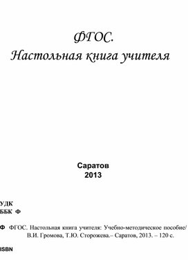 ФГОС настольная книга учителя