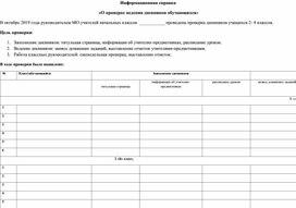 Шаблон информационной справки  «О проверке ведения дневников обучающихся»