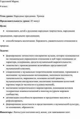 """Урок музыки 4 класс. Народный праздник """"Троица"""""""